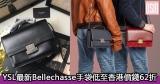 網購YSL最新Bellechasse手袋低至香港價錢62折+直運香港/澳門