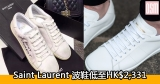 網購Saint Laurent波鞋低至HK$2,331+免費直運香港/澳門