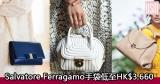 網購Salvatore Ferragamo手袋低至HK$3,660+免費直運香港/澳門