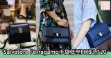網購Salvatore Ferragamo手袋低至HK$3,720+免費直運香港/澳門