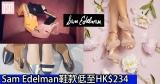 網購Sam Edelman鞋款低至HK$234+免費直運香港
