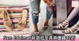 網購Sam Edelman鞋款低至香港價錢42折+免費直運香港/澳門