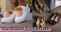網購Sam Edelman鞋款低至HK$232+免費直運香港/澳門