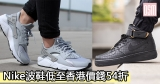 Nike波鞋低至香港價錢54折+直運香港/澳門