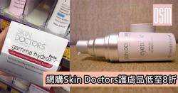 網購Skin Doctors低至香港價錢8折+免費直運香港/澳門
