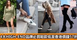 網購4大High-end品牌必買鞋款低至香港價錢57折+直運香港/澳門
