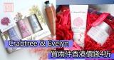 Crabtree & Evelyn 買兩件香港價錢4折+免費直送香港/澳門