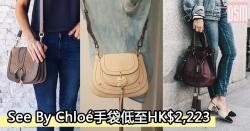 網購See By Chloé手袋低至HK$2,223+直送香港/澳門