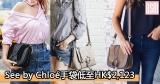 網購See by Chloé手袋低至HK$2,123+免費直送香港/澳門