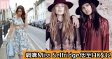網購英國品牌Miss Selfridge低至HK$32+免費直運香港澳門
