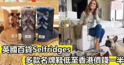 英國百貨Selfridges 多款名牌鞋低至香港價錢一半+直運香港/澳門