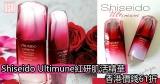 網購Shiseido Ultimune紅研肌活精華香港價錢61折+免費直送香港/澳門