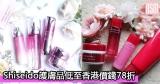 網購Shiseido護膚品低至香港價錢78折+免費直運香港/澳門