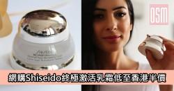 網購Shiseido 終極激活乳霜低至香港半價+免費直運香港/澳門