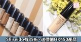 網購Shiseido Glow 粉底Promo Code有85折+送價值HK$450 Shiseido產品