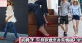 網購Chloé鞋款低至香港價錢49折+直運香港澳門