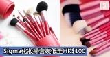 網購Sigma化妝掃套裝低至HK$100+免費直送香港/澳門