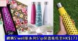 網購S'well新系列S'ip保溫瓶低至HK$173+免費直運香港/澳門