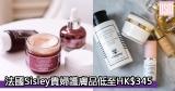 網購法國Sisley貴婦護膚品低至HK$345+直運香港/澳門