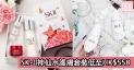 網購SK-II神仙水護膚套裝低至HK$558+免費直送香港