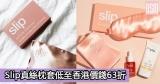 網購Slip真絲枕套低至香港價錢63折+免費直運香港/澳門
