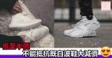 不能抵抗既清新白波鞋大減價 低至半價+直運香港/澳門