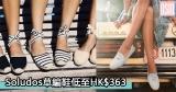網購Soludos草編鞋低至HK$363+免費直運香港/澳門