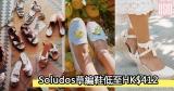 網購Soludos草編鞋低至HK$412+免費直運香港/澳門