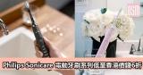 網購Philips Sonicare 電動牙刷系列低至香港價錢6折+免費直運香港/澳門