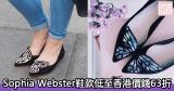 網購Sophia Webster鞋款低至香港價錢63折+免費(限時)直運香港/澳門