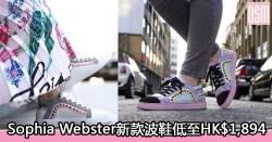 網購Sophia Webster新款波鞋低至HK$1,894+免費直運香港/澳門