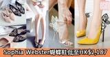 網購Sophia Webster蝴蝶鞋低至HK$2,187+免費直運香港/澳門