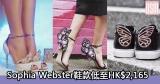 網購Sophia Webster鞋款低至HK$2,165+免費直運香港/澳門