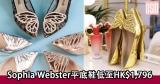 網購Sophia Webster平底鞋低至HK$1,796+免費直運香港/澳門
