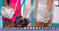 網購Sophia Webster最新蝴蝶袋低至HK$2,843+免費直運香港/澳門