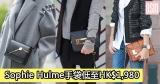 網購Sophie Hulme手袋低至HK$1,980+直運香港/澳門