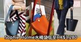 網購Sophie Hulme水桶袋低至HK$3,280+免費直運香港/澳門