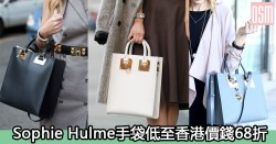 網購Sophie Hulme手袋低至香港價錢68折+免費直運香港/(需運費)澳門