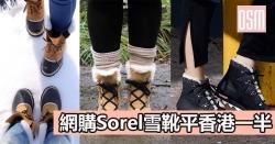網購Sorel雪靴平香港一半+(限時)免費直運香港/澳門