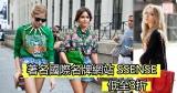 著名國際名牌網站SSENSE 低至3折+直運香港/澳門