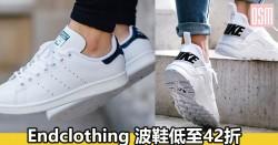 Endclothing 波鞋低至42折+直運香港/澳門