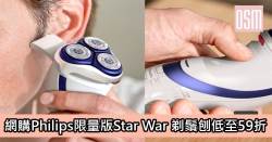 網購Philips限量版 Star War剃鬚刨低至59折+免費直運香港/澳門