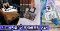 網購Staud人氣PVC手袋低至$1,232+免費直運香港/澳門