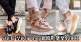 網購Stella McCartney鬆糕鞋低至$2801+直運香港/澳門