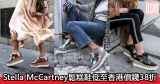 網購Stella McCartney鬆糕鞋低至香港價錢38折+免費直運香港/澳門