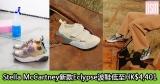 網購Stella McCartney新款Eclypse波鞋低至HK$4,401+(限時)免費直運香港/澳門