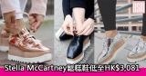 網購Stella McCartney鬆糕鞋低至HK$3,081+免費直運香港/澳門