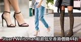 網購Stuart Weitzman鞋款低至香港價錢44折+免費直運香港/澳門