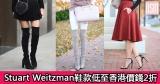 網購Stuart Weitzman鞋款低至香港價錢2折+直運香港/澳門