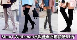 網購Stuart Weitzman長靴低至香港價錢61折+直運香港/澳門